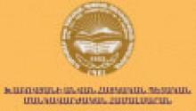 Армянский государственный педагогический университет им. Х. Абовяна